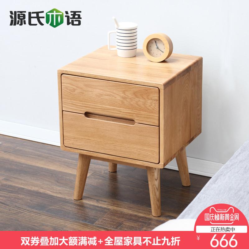 源氏木语实木双抽床头柜白橡木迷你床边柜北欧简约现代卧室收纳柜