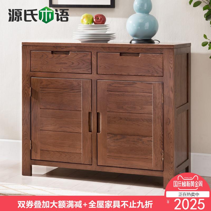 源氏木语实木餐边柜酒柜进口白橡木碗柜简约餐厅储物柜环保展示柜
