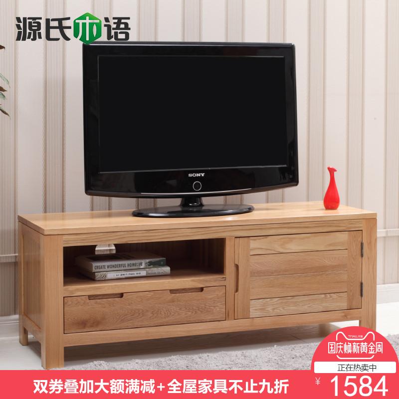 源氏木语全 实木电视柜白橡木小尺寸地柜北欧简约客厅卧室矮柜