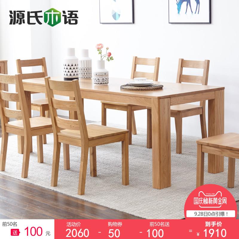 源氏木语纯实木餐桌白橡木会议桌北欧简约餐桌椅组合餐厅吃饭桌子