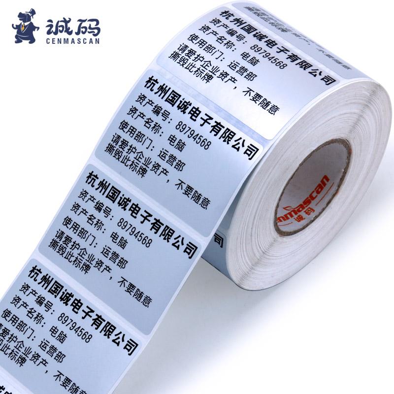 亚银标签纸 pet不干胶机房固定资产设备哑银打印纸 耐高温条形码打印机消肖银龙银色防水贴纸100*80*70*60*50