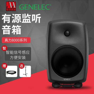 Genelec 真力8010A 8020D 8030C 8040B 8050B 有源监听音箱录音棚