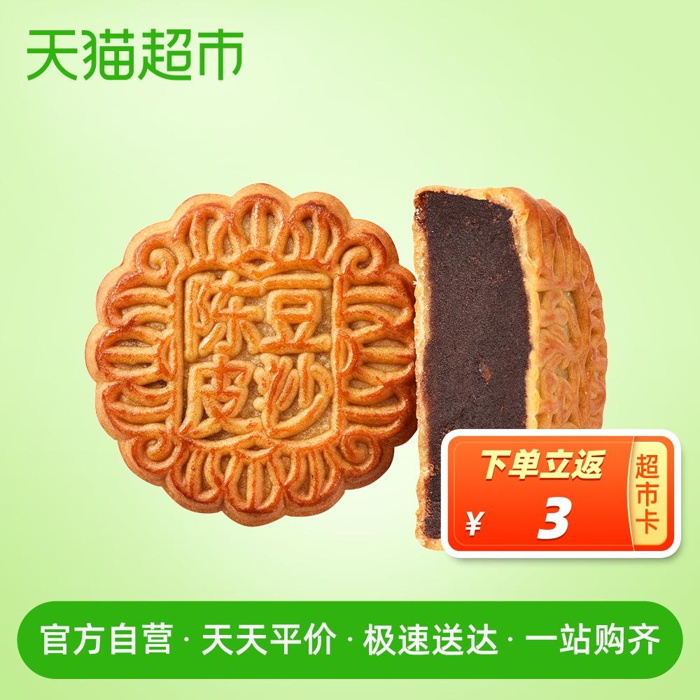 金尊月饼陈皮豆沙月饼100克多口味散装中秋节送礼包装老式广式