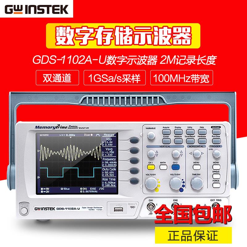 Осциллограф Gwinstek  GDS-1102A-U 1G 100M