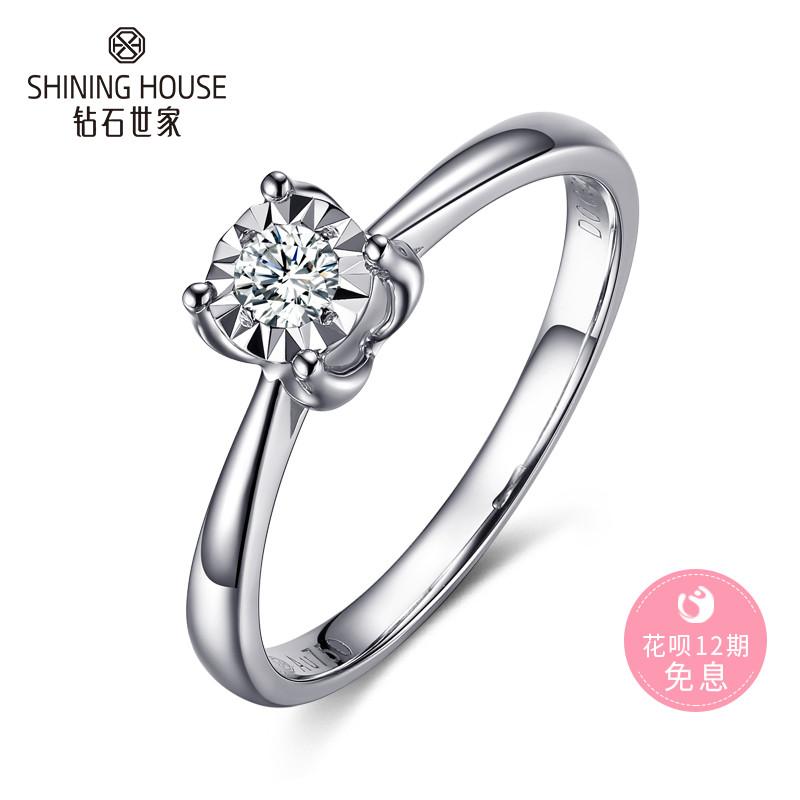 钻石世家钻戒正品克拉效果18K金女钻石戒指送女友结婚求婚指环