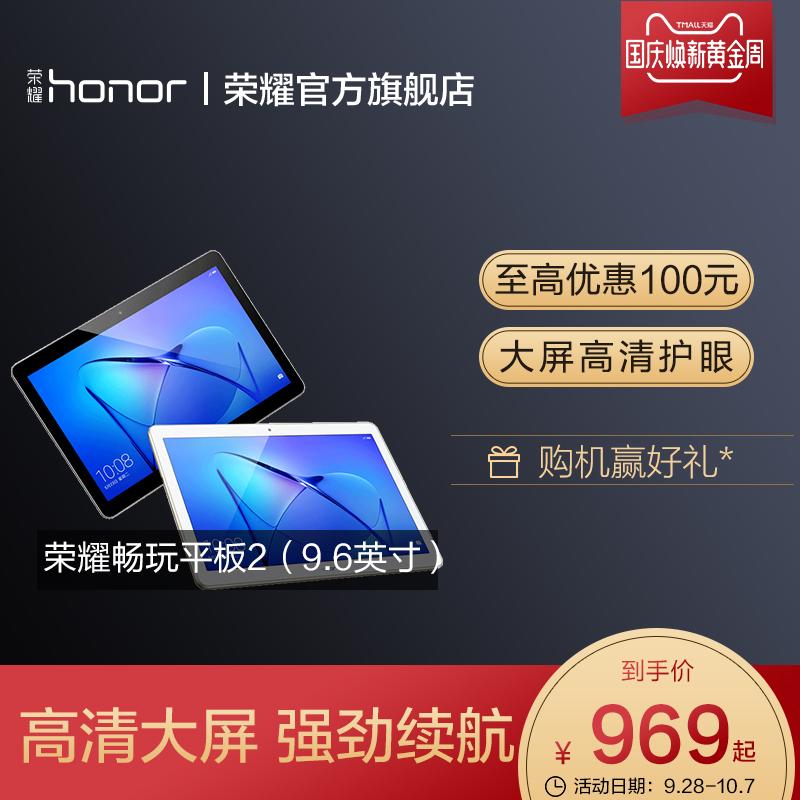honor-荣耀 畅玩平板2(9.6英寸)4G通话平板电脑安卓智能wifi预装office