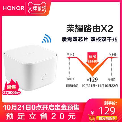 ¥129 华为旗下荣耀/HONOR荣耀路由器X2家用穿墙王千兆端口双频智能Wifi无线5G信号增强支持IPV6