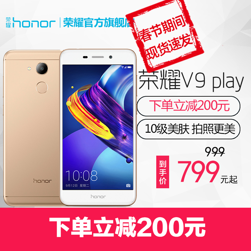 【Spring Festival normal delivery】Huawei honor / glory glory V9 play official flagship store phone paly