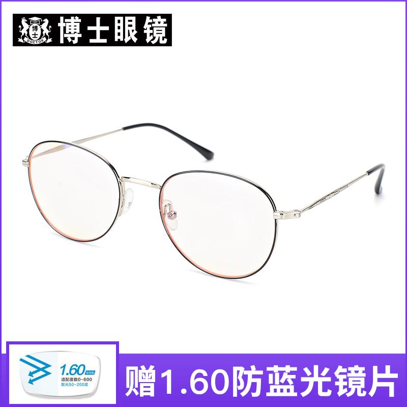 博士眼镜 防蓝光眼镜近视男女圆框镜架手机电脑无度数平光护目镜