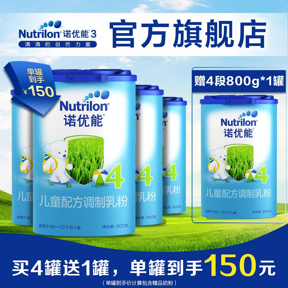 Nutrilon诺优能婴幼儿奶粉4段四罐装 原装原罐