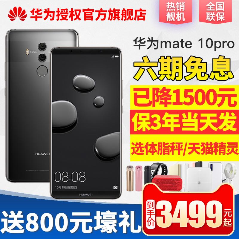 6期免息-当天发送800元壕礼-Huawei-华为 mate 10 pro手机官方正品旗舰店官网全新款P20 pro