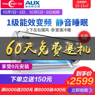 大1p匹变频空调一级能效AUX-奥克斯 KFR-26GW-BpNYA19+1壁挂式机