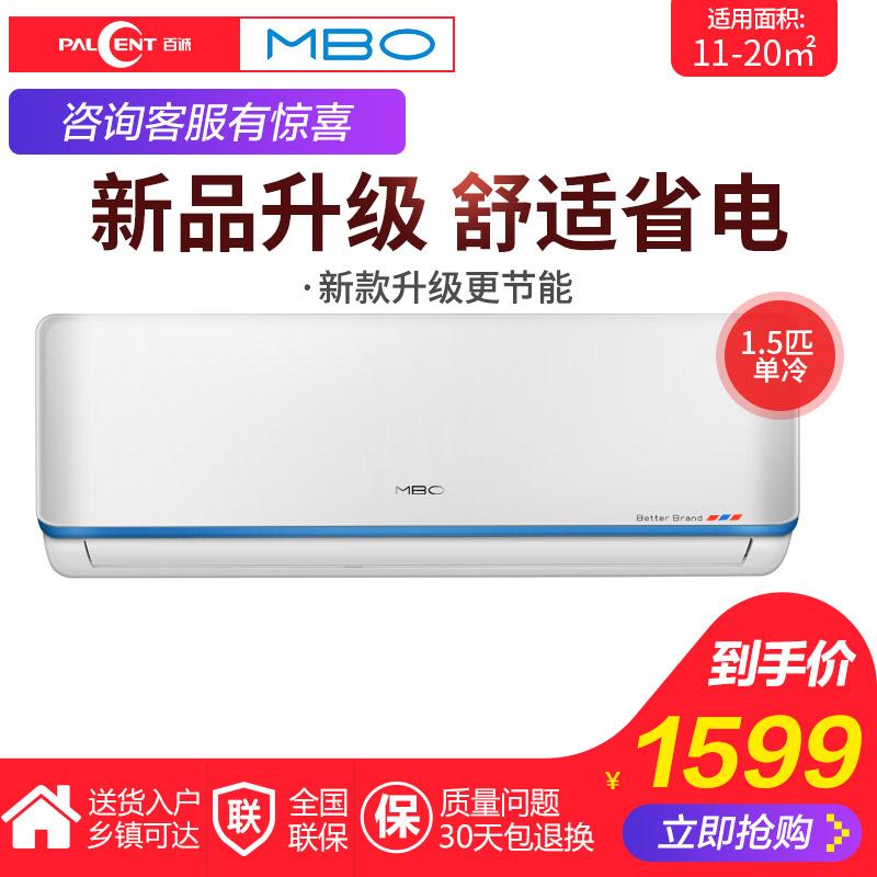 1.5P匹壁挂式家用空调挂机单冷定频美博MBO KF-35GW-C5-3C非格力
