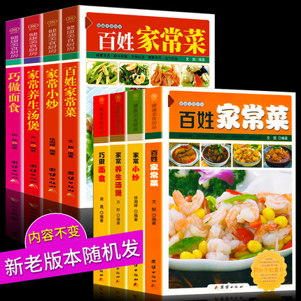 Homecook Recipe fried rice health soup skillful cooking popular dishes cooking illustration zero-based learn to cook books