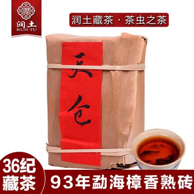 润土藏茶36纪 天仓500g 云南普洱茶熟茶93年勐海老茶 普洱熟茶砖