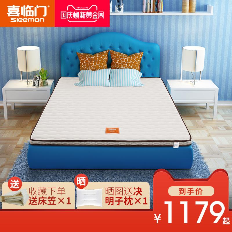 喜临门椰棕床垫 棕垫席梦思硬天然棕榈单双人老人儿童薄床垫1.2