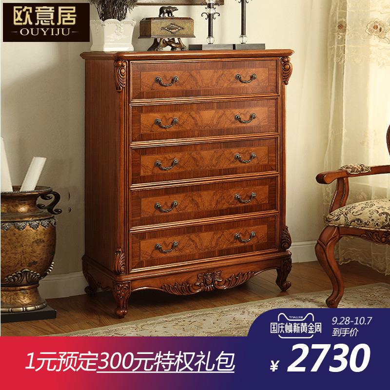 欧意居 美式斗柜 欧式五斗柜客厅实木复古柜子卧室储物柜五斗橱