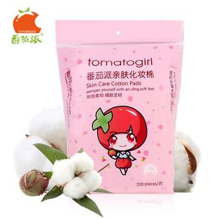 番茄派纯棉化妆棉卸妆棉 厚款 双面双效补水护肤脸部洁面工具