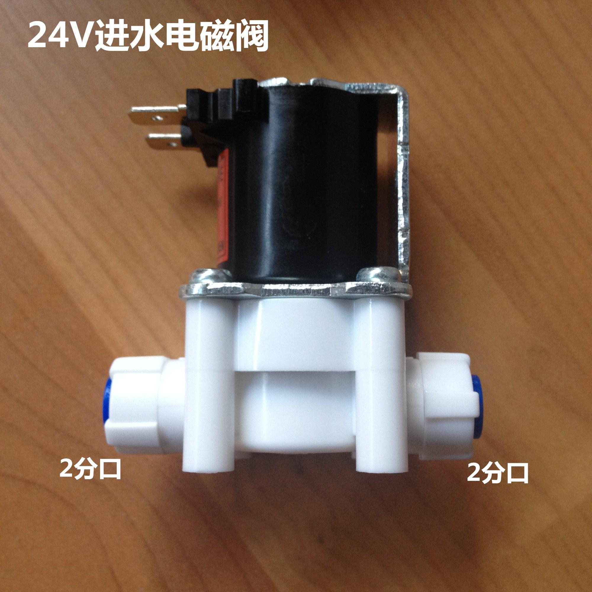 24v2分黑头进水电磁阀 净水器配件图片