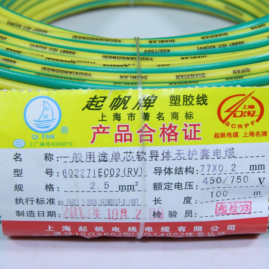 起帆电线电缆RV2.5平方国标铜芯家装电线单芯多股100米软线
