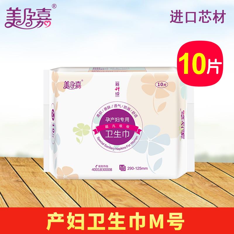 美孕嘉 棉柔型产褥期/待产包/孕妇产后产妇卫生巾M号