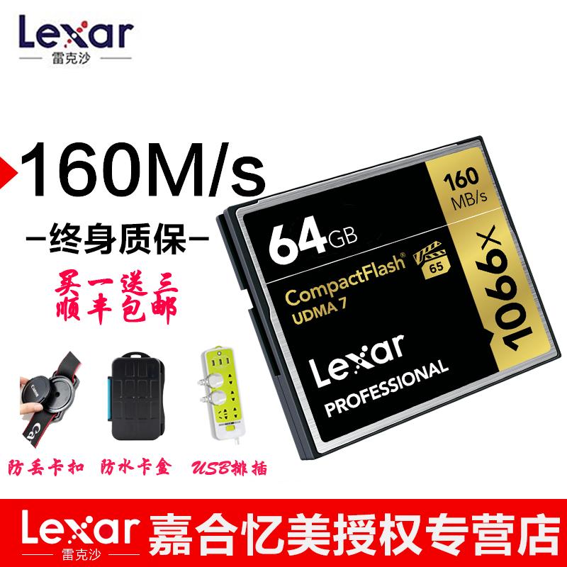 顺丰Lexar雷克沙cf卡64G160M-s1066x 4K单反相机闪存储高速内存卡