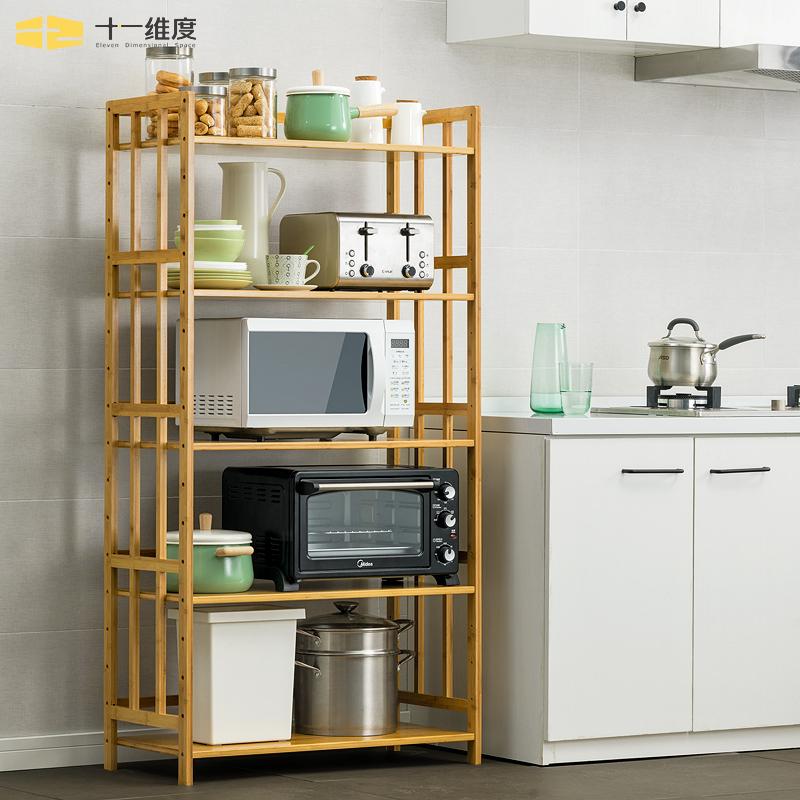 十一维度 厨房置物架落地多层微波炉烤箱架收纳架实木储物锅架竹