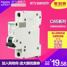 Автоматический выключатель Schneider electric C65 C65N