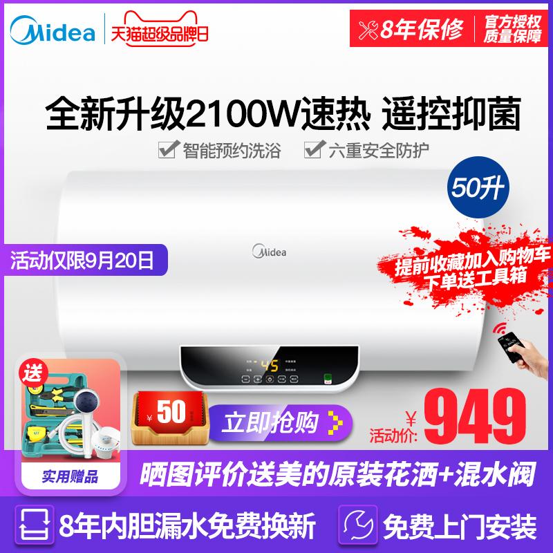 Midea-美的 F50-15WB5(Y)电热水器50升储水式遥控家用浴室速热60