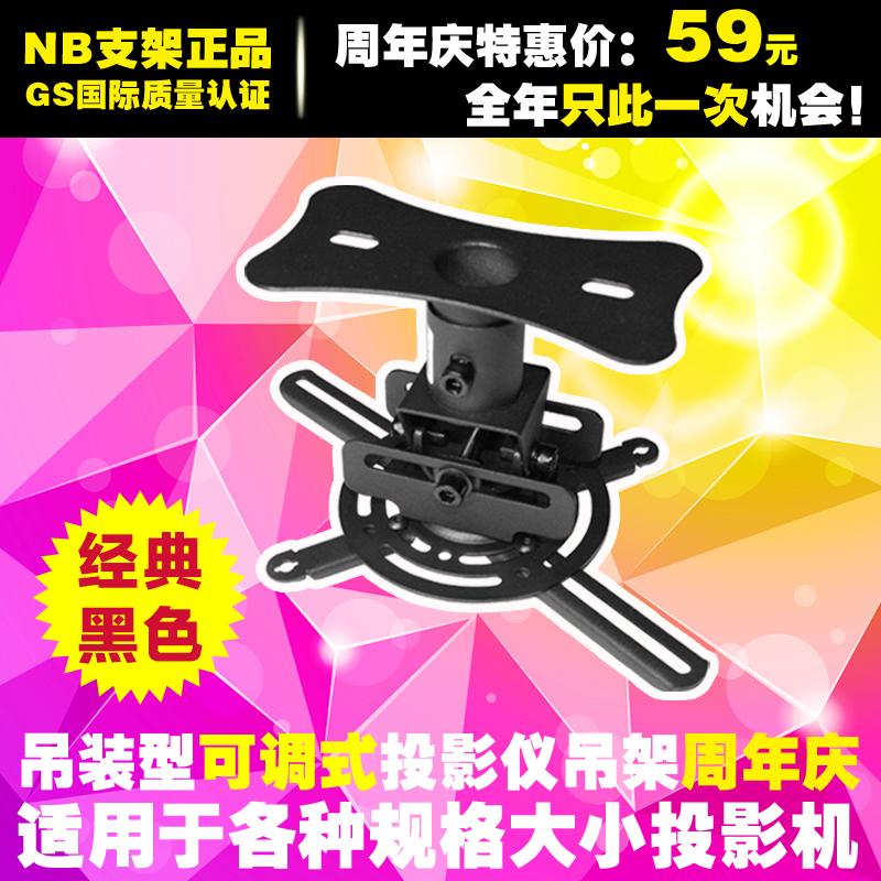Штатив для проектора NB проектор Вешалка регулируемая 3D-проектор t717m проектор крепления кронштейна проектор и вешалка