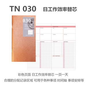 TN手账 功能型替芯系列彩印标准旅行者记事本复古真皮牛皮笔记本