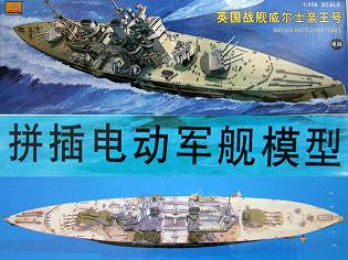 Модель военного корабля Trumpeter  80606 1/350