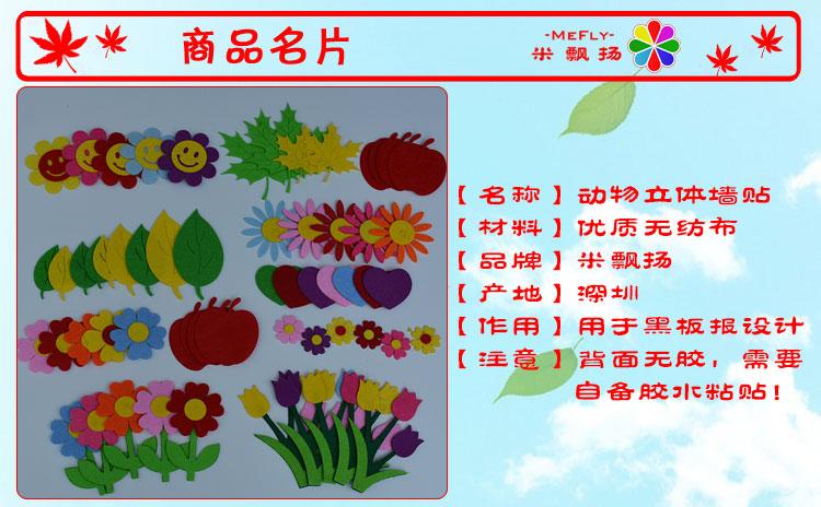 小学幼儿园墙贴纸画装饰品教室黑板报设计文化墙设计立体花朵创意