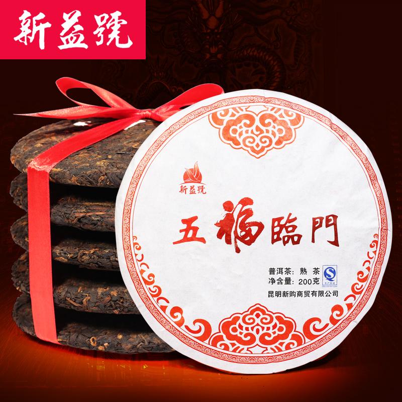 新购普洱茶专营店_新益号品牌