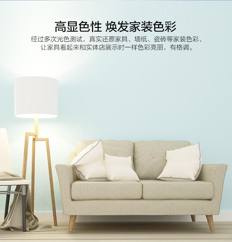 高显色性焕发家装色彩经过多次光色测试,真实还原家具、墙纸、瓷砖等家装色彩让家具看起来和实体店展示时一样色彩亮丽,有格调。-推好价 | 品质生活 精选好价