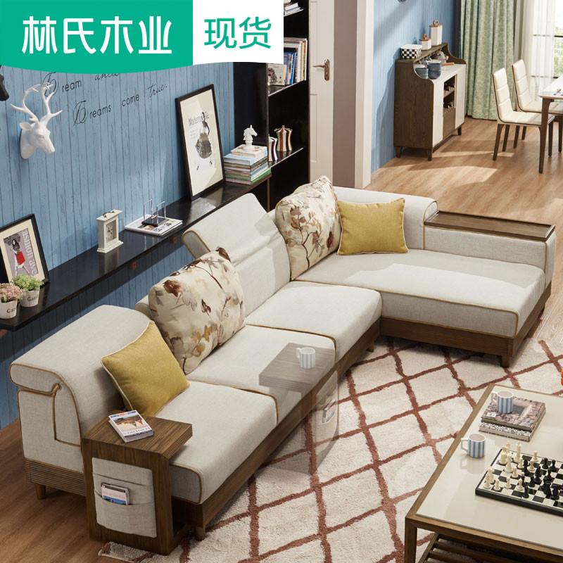 林氏木业北欧现代客厅布艺沙发组合木架水曲柳脚布沙发可拆洗990