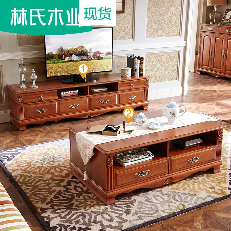 林氏木业美式电视柜茶几组合套装小户型客厅简约经济型家具CV1M
