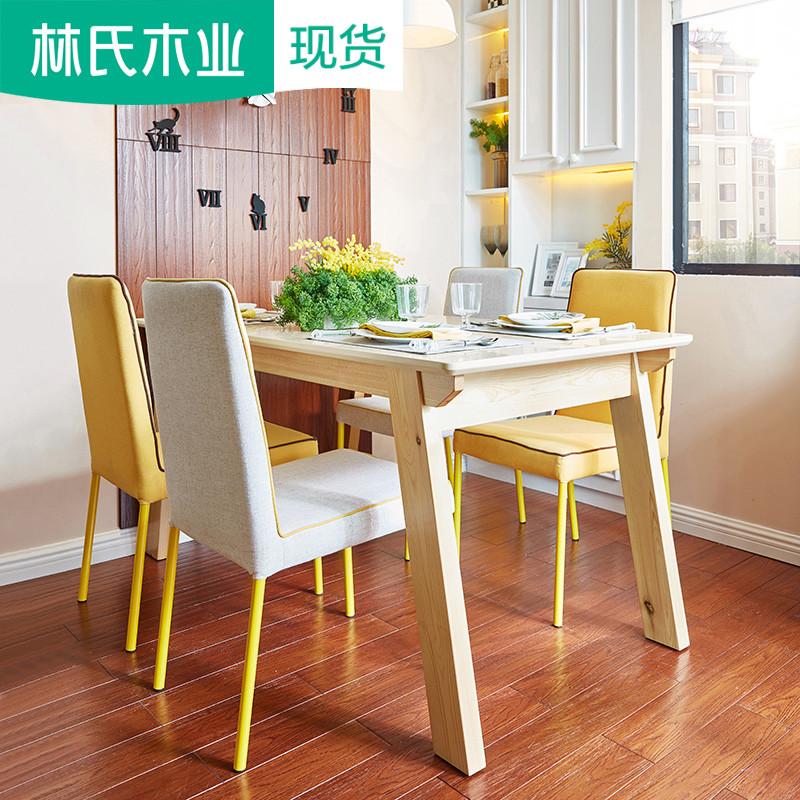 林氏木业北欧餐桌椅小户型家用吃饭桌子实木长方形餐台组合DJ1R