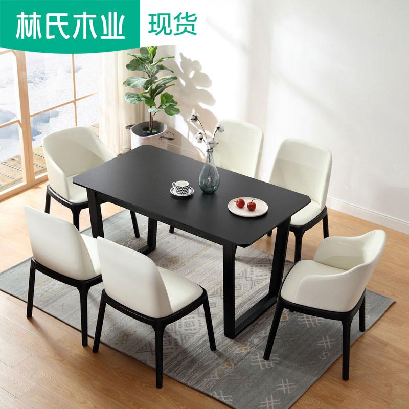 林氏木业北欧餐桌椅组合现代简约实木脚六人四人长方形歺桌LS073