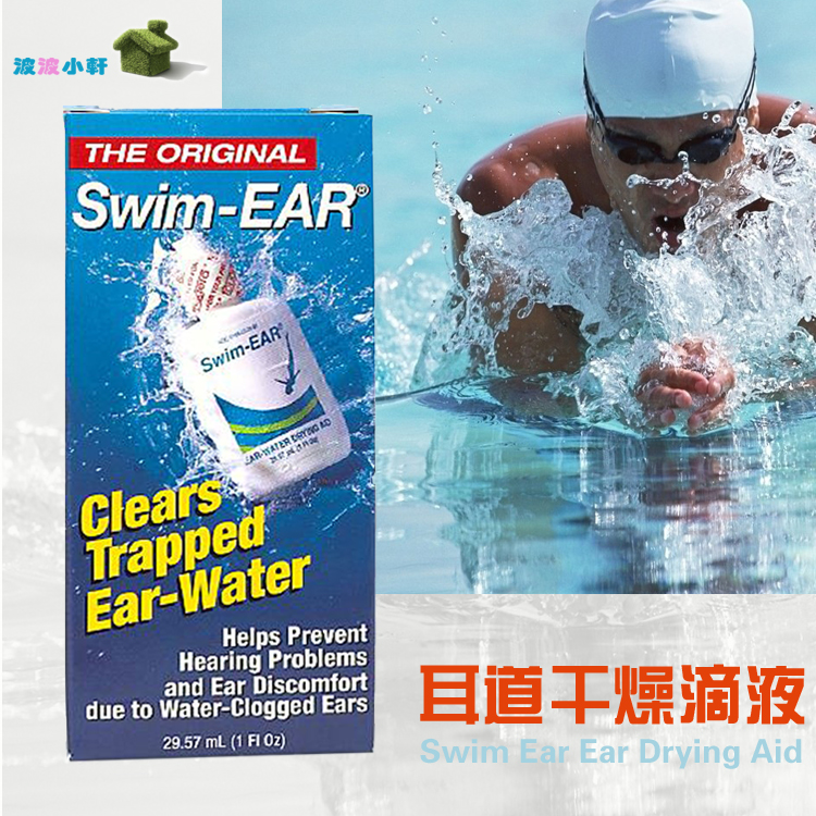 набор Swim ear  29ml