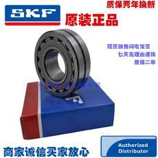Сферический роликоподшипник SKF 22320 22322 22324