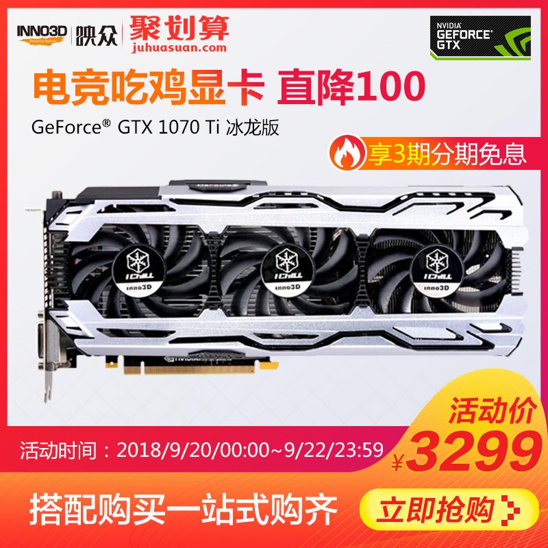 映众 GTX1070Ti X3 8G 冰龙版台式机电脑游戏独立显卡8g 独显