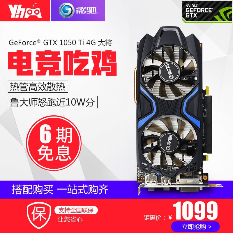 影驰 GeForce GTX1050Ti 大将 4G 台式机电脑游戏吃鸡独立显卡