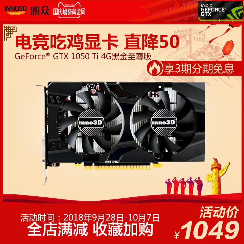 映众 GF-GTX1050TI 4G黑金至尊版电脑吃鸡游戏独立显卡4g 独显