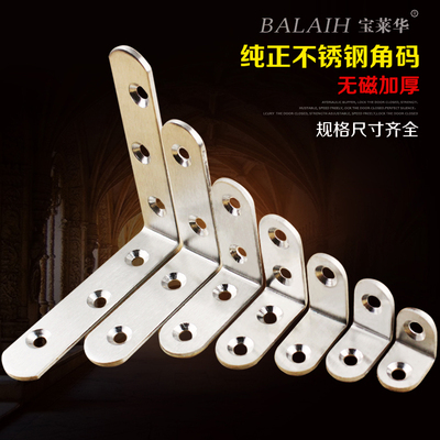 Stainless steel corner 90 degree right angle bracket hardware accessories bracket bracket fixed angle iron connector thickened