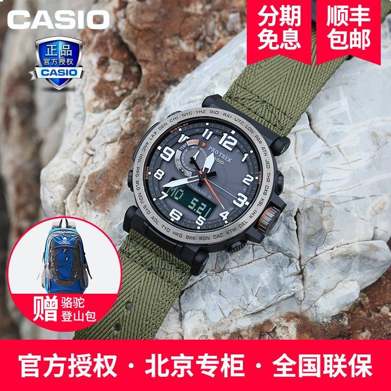 CASIO卡西欧手表男表太阳能电波户外登山防震防水运动表PRW-6600