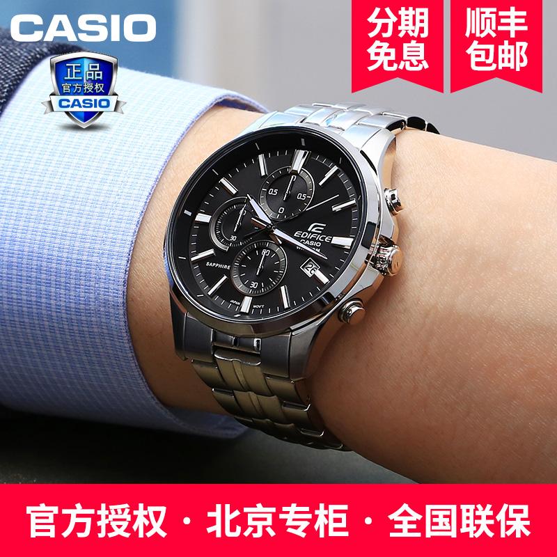 卡西欧手表男蓝宝石镜面钢带皮带商务防水三眼指针男表EFB-530D