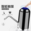 Sub-road barreled water pump charging drinking fountains electric pure water bucket automatic water heater suction