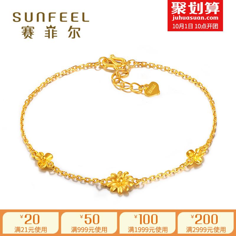 SunFEEL-赛菲尔黄金手链 足金9999手链女款时尚新品花影金手链
