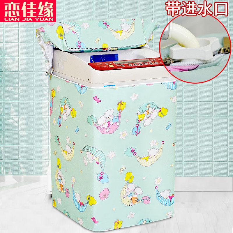 海尔松下LG小天鹅三洋美的三星全自动波轮洗衣机罩上开防水防晒套